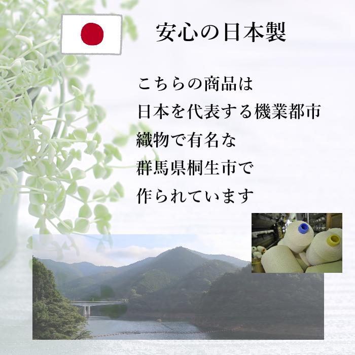 加栄レース日本製