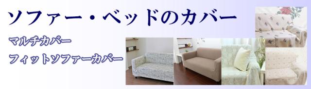 バナー ソファー